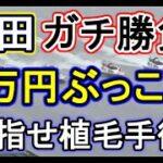 【競艇・ボートレース】戸田ガチ勝負45万円ぶっこみ!!目指せ植毛!!