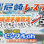 「サンケイスポーツ旗争奪第52回尼崎選手権競走まくってちょ〜うだい」5日目