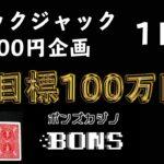【オンラインカジノ】5000円企画1日目 ブラックジャックで10分5000円!?