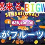 【オンラインカジノ】突然くる500倍BIGWIN!これがフルーツの力【Fruit party(フルーツパーティー)】