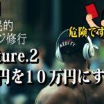 【エルドアカジノ】ライブを極めた庶民、5万円を10万円にしてやるぜ!(フラグビンビン!!!)