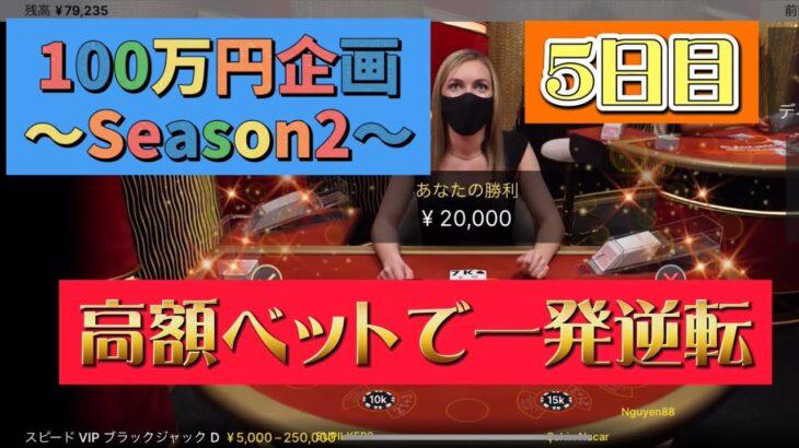 【5日目】ガチで100万円目指します〜Season2〜 【オンラインカジノ】【ブラックジャック】【ジョイカジノ】