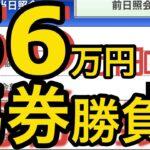 【競馬】馬券勝負!56万円分馬券買ってみた!