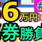【競馬】馬券勝負!56万円分馬券買ってたみた!#2