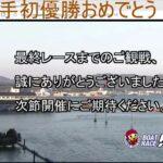 まったりボートレース配信・児島マクール6日目 優勝戦