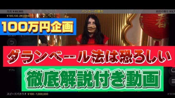 【6日目】ガチで100万円目指します〜Season2〜 【オンラインカジノ】【バカラ】【ジョイカジノ】