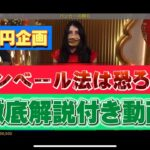 【6日目】ガチで100万円目指します〜Season2〜 【オンラインカジノ】【バカラ】【ジョイカジノ】【ダランベール法】