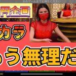 【7日目】ガチで100万円目指します〜Season2〜 【オンラインカジノ】【バカラ】【ジョイカジノ】【ダランベール法】