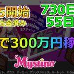 【730日計画55日目~】オンラインカジノで300万円稼ぐ生放送【バカラ】