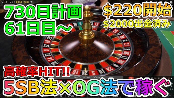 【730日計画61日目~】オンラインカジノで300万円稼ぐ生放送【ルーレット編】