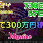 【730日計画67日目~】オンラインカジノで300万円稼ぐ生放送【ルーレット編】