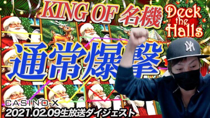 🔥【懐スロ】ACT.2!オールドスロットで神がかった立ち回りで余裕の勝利!(後編)【オンラインカジノ】【CASINO-X kaekae】【Micro Gaming】