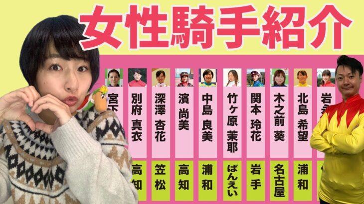 【地方競馬】地方競馬女性ジョッキー紹介!(稲富菜穂・馬王。)【BAOOチャンネル】