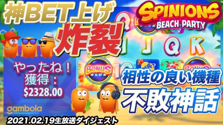 🔥【高額BET】これぞ名勝負!?ためになる50万円での立ち回りの巻!(後編)【オンラインカジノ】【gambola kaekae】【Relax Gaming】【Quick Spin】