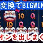 【オンラインカジノ】ライオンを出しまくれ!絵柄変換でBIGWIN!?【5 LIONS DANCE】
