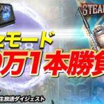 🔥【BLITZモード】これがCasino.meでしかできないギャンブル!(前編)【オンラインカジノ】【Casino.me kaekae】【NETENT】