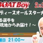 週刊BOATBoy ボートレース情報 2月24日(水) 木曜日は丸儲け!~芦屋レディースオールスター~