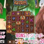 【BONS】オンラインカジノ 蘭のコツコツお小遣い稼ぎ ボーナス フリースピン20回転!