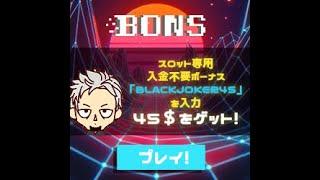 【オンラインカジノ/オンカジ】【BONS】スロットをぶん回し(●´ω`●)