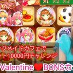 【BONS】オンラインカジノ MAGIC MAID CAFE 蘭のスロット10000円チャレンジ!雑談大歓迎