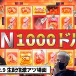 【オンカジ】【BONS】スロットSan Quentin xWays1000ドルオーバー!!