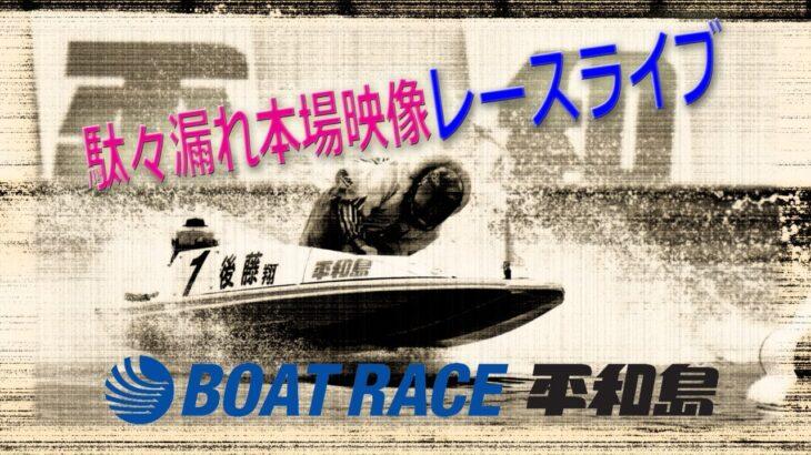 ボートレース平和島 ダダ漏れ本場映像レースライブ BTSオラレ上越開設9周年記念~平和島マスターズ~ 準優勝戦日