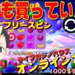 【オンラインカジノ】スウィボナBUYから始める配信で1000$目指す【ライブカジノハウス】@nonicom『ノニコム』
