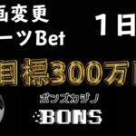 【スポーツBet】サッカーで大金GET!! オンラインカジノ ボンズカジノ