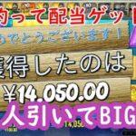 【オンラインカジノ】魚を釣って配当をゲット!釣り人よ集え【Big Bass BONANZA】