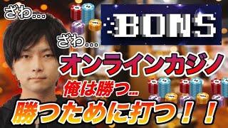 第二回 Bons ~新型オンラインカジノ~ 屈辱がオンラインカジノで暴れます!【 #Bons #オンラインカジノ #生放送 】