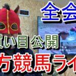【地方競馬】馬Dのライブ配信 ★全会場 買い目見せます!2月16日(火)