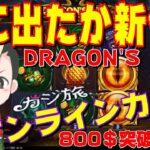 [オンラインカジノ]遂に出たかDRAGON'S FIREの新作から始める!目標800$[カジ旅]@nonicom『ノニコム』