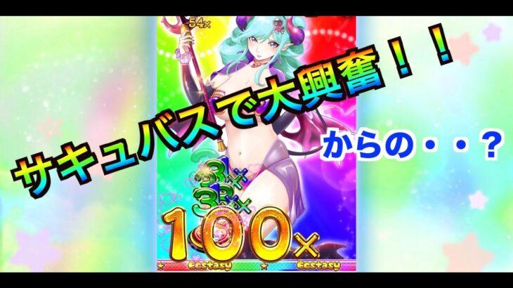 【花魁Dream】この台超面白いよ!!【オンラインカジノ】
