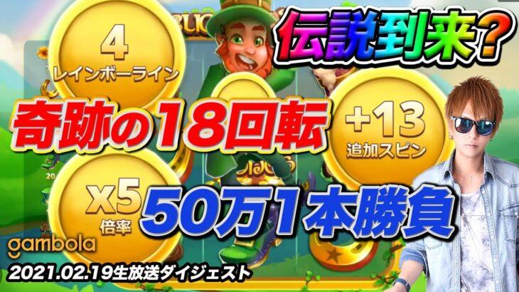🔥【FS購入】これぞ名勝負!?ためになる50万円での立ち回りの巻!(前編)【オンラインカジノ】【gambola kaekae】【No Limit City】【BTG】