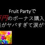 【オンラインカジノ】Fruit Partyで150万円のボーナス購入した結果に涙した。