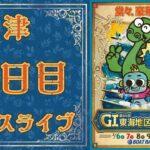 【ボートレースライブ】津GⅠ 東海地区選手権競走  2日目 1~12R