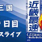 【ボートレースライブ】三国GⅠ 近畿地区選手権競走 3日目 1~12R 只今プレゼントキャンペーン実施中 詳しくは概要欄から!