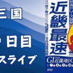 【ボートレースライブ】三国GⅠ 近畿地区選手権競走 5日目 1~12R|只今プレゼントキャンペーン実施中 詳しくは概要欄から!