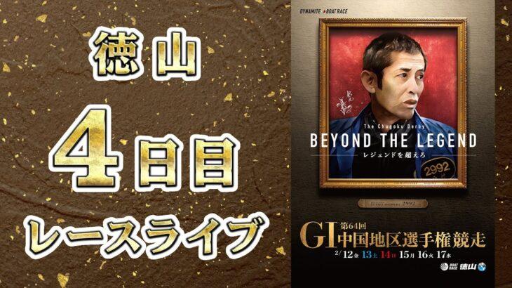 【ボートレースライブ】徳山GⅠ 中国地区選手権  4日目 1~12R