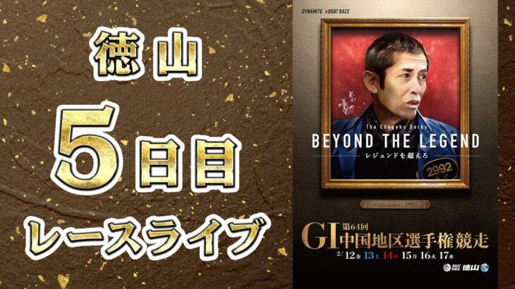 【ボートレースライブ】徳山GⅠ 中国地区選手権  5日目 1~12R