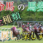 【競馬検証】本命馬の馬券全種類買って、GⅢレースに挑んでみた!