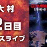 【ボートレースライブ】大村GⅠ 九州地区選手権競走  2日目 1~12R