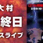 【ボートレースライブ】大村GⅠ 九州地区選手権競走  最終日1~12R