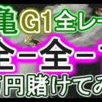 【競艇・ボートレース】丸亀G1全レース「全-全-1」4万円賭けてみた!!