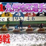 【ボートレース大村】G1九州地区選手権優勝戦【大村競艇】