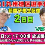 【ボートレース大村×ういち】G1九州地区選手権 生配信 2日目