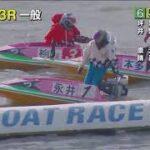 G1【ボートレース・競艇】津 2021年02月11日 第66回東海地区選手権 最終日