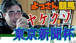 よっさん 競馬 東京新聞杯(G3)ヤケクソ勝負・・そして出遅れ・・2/7