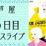 【ボートレースライブ】GⅡ第5回レディースオールスター 3日目 1~12R