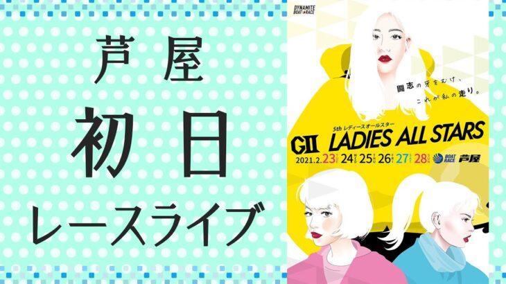 【ボートレースライブ】GⅡ第5回レディースオールスター 初日 1~12R